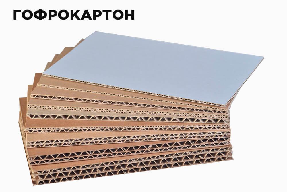 гофрокартон листовой